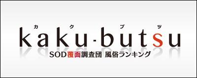 kaku-butsu 風俗ランキング