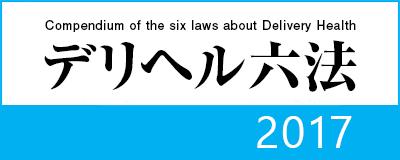 Fenixzineの記事 どMな風俗業界1年生が学ぶ法律講座 ~デリヘルを起業する時に知っておくべき法律~