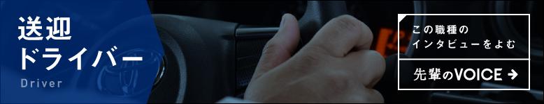 北海道・東北の送迎ドライバーの求人一覧