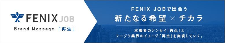 ジンセイ再生No1の風俗男性求人サイト FENIX JOB