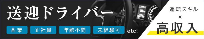 関東のデリヘルドライバー求人・風俗の送迎運転手の募集一覧