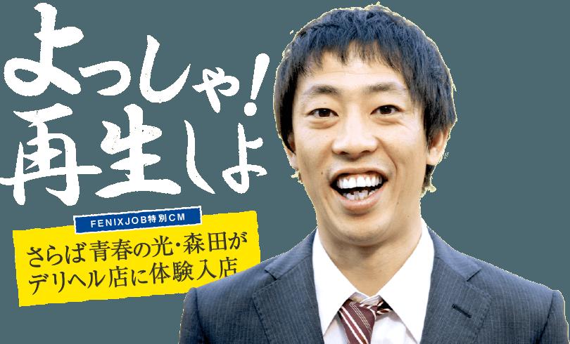 FENIXJOB特別CM さらば青春の光・森田がデリヘル店に体験入店