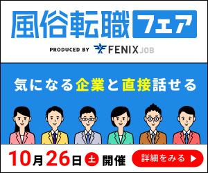 FENIX JOB転職フェア 総合職(店長・幹部候補) 風俗の高収入男性求人FENIX JOB