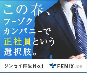 風俗男性求人FENIX JOB(フェニックスジョブ)で仕事を探す