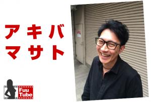 akiba_masato_top