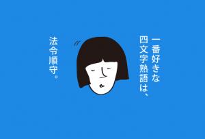 bassoku_top