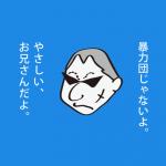 bouryokudann_top