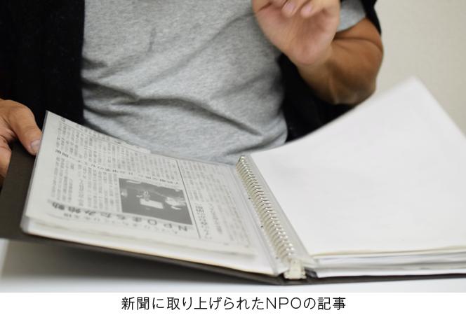 角間惇一郎_NPO新聞記事