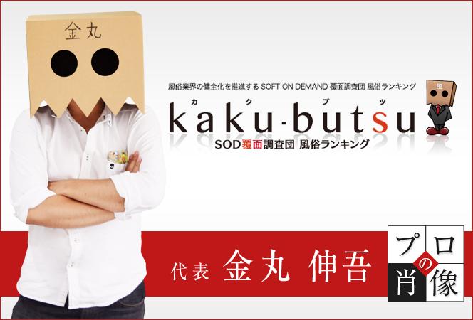 「風俗はすでにマニアックな趣味となっている」~『kaku-butsu』の真髄教えます 金丸伸吾代表#1~