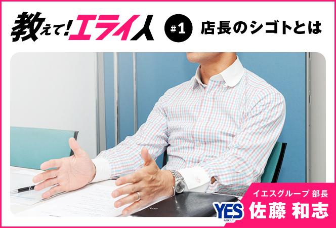 「店づくりとはスタッフづくり。任せる、引き出す、気付かせる」~イエスグループ部長・佐藤和志さん#1~