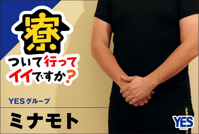 「時は金なり」! 無人島管理人から風俗店店長になったストイックな男!! ~YESグループ・ミナモト~