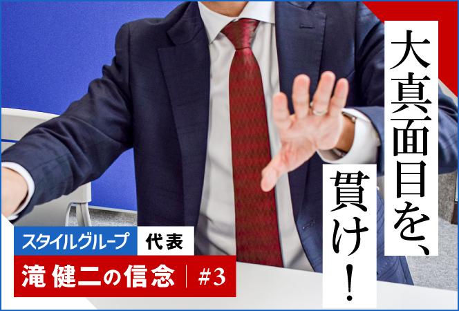 「大真面目を、貫け!」~スタイルグループ代表 滝健二の信念#3