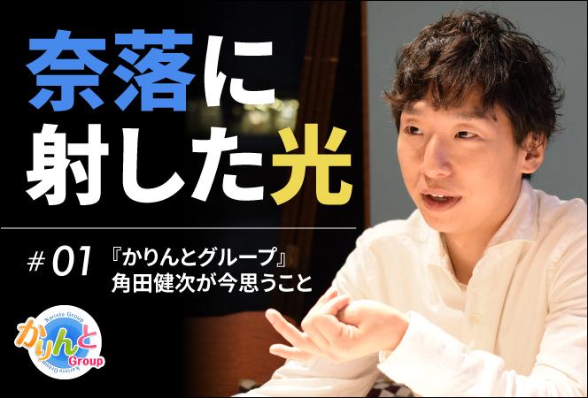 奈落に射した光~『かりんとグループ』角田健次が今思うこと #01