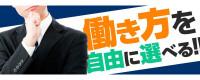 キャンディグループ(中洲・久留米・佐賀)の男性求人