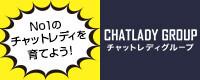 チャットレディ横浜店の男性求人