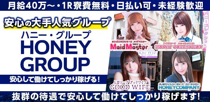 求人1.初任給40万円以上可能「ハニー・グループ」