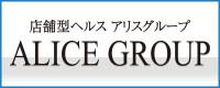 アリスグループの男性求人