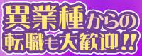デリヘル東京グループの男性求人