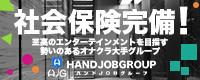ハンドJOBグループの男性求人