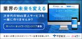 FENIX JOB・みっけ運営事務局の男性求人