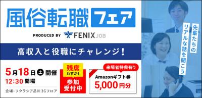 FENIX JOB転職フェアの男性求人
