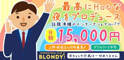BLONDY(ブロンディ)の男性求人