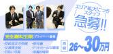 有限会社エムズコーポレーション(萌えリーングループ)の男性求人