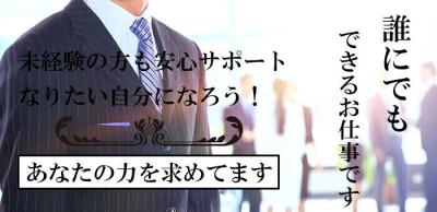 新潟元祖 ぽっちゃりデリヘル ミルクパイの男性求人