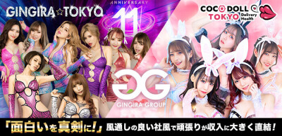 GINGIRA TOKYO~ギンギラ東京の男性求人
