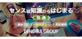 GINGIRA GROUP~ギンギラグループ~の男性求人