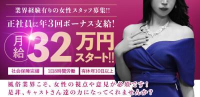 大阪貴楼館の男性求人