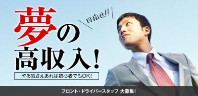 大阪回春エステフル勃起クラブの男性求人