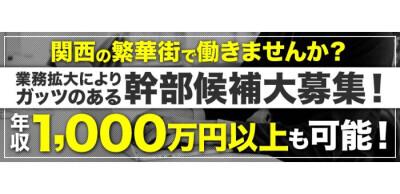手コキ専門店オナクラステーション日本橋の男性求人