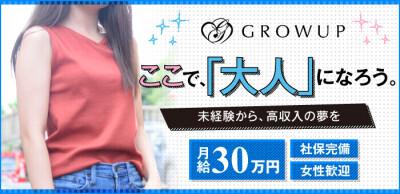 GROWUP(グローアップ)グループの男性求人