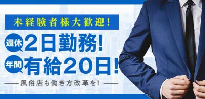 札幌秘書倶楽部の男性求人