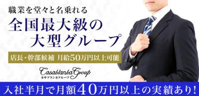 カサブランカグループ(横浜)の男性求人