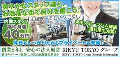 RIKYU TOKYO~リキュウ トウキョウ~の男性求人