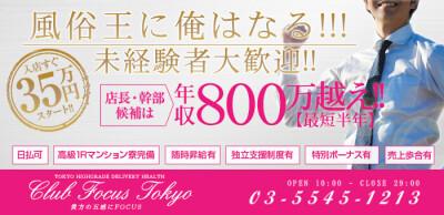 Club Focus Tokyoの男性求人