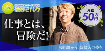 渋谷ミルクの男性求人
