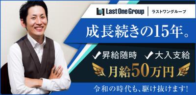 LastOneGroup(ラストワングループ)の男性求人