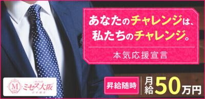 ミセス大阪日本橋店の男性求人