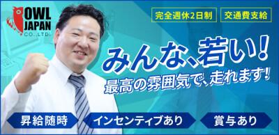 株式会社アウルジャパンの男性求人