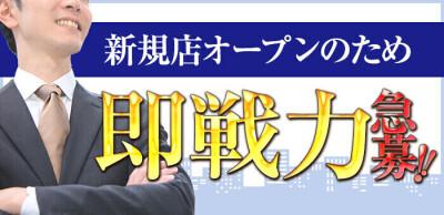 渋谷M性感 FLOWの男性求人
