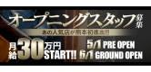熊本FINAL STAGE 素人S級SPOT~お客様に喜びと感動と7つのお約束~の男性求人