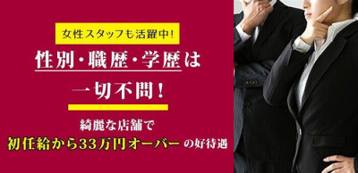 THE RICHの男性求人