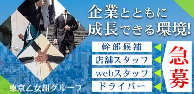 東京乙女組グループの男性求人