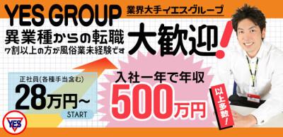 YESグループ福岡の男性求人