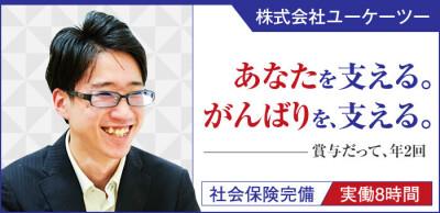 株式会社 ユーケーツーの男性求人