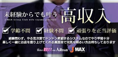 富山の20代,30代,40代,50代,が集う人妻倶楽部の男性求人