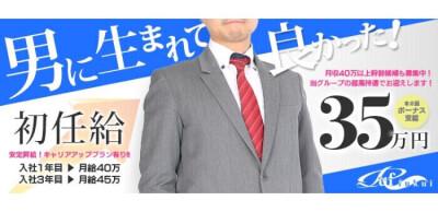 ルーフ福井の男性求人